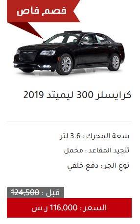عروض صالح لسيارات كرايسلر